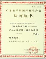 国际标准产品认证1