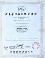 质量管理体系认证1