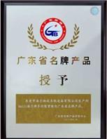 广东省名牌企业1
