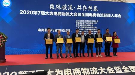 易达广东模具货架生产厂被评为2020电商物流行业知名品牌【易达货架】