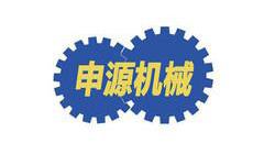 广州申源机械